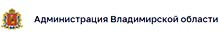 Администрация Владимирской области
