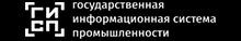 Государственная информационная система промыщленности