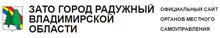 Администрация ЗАТО г. Радужный
